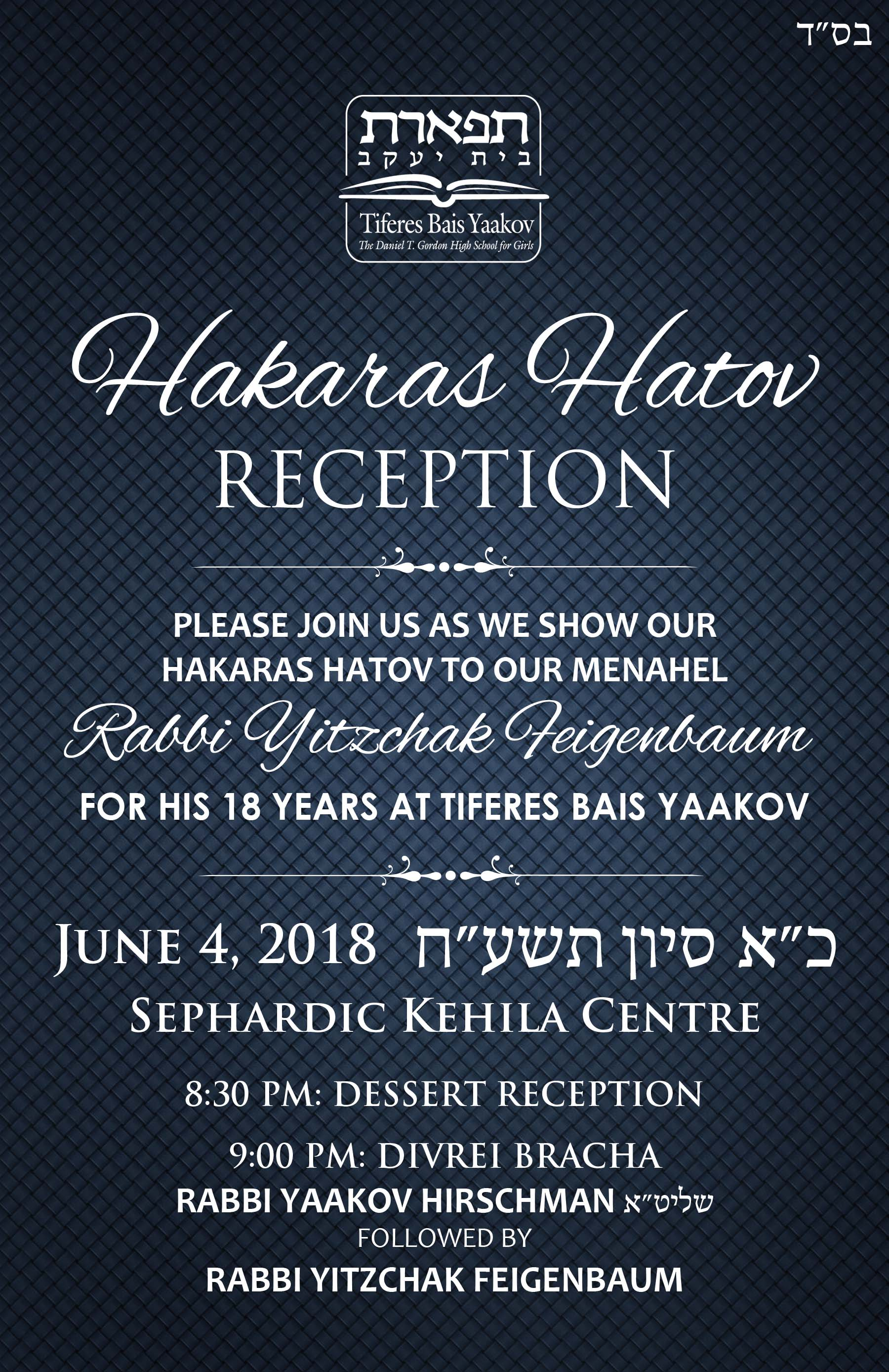 Hakaras Hatov Reception